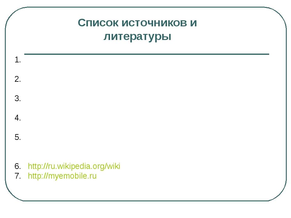 Список источников и литературы Б.Ф. Билимович. Тепловые явления в технике, М....