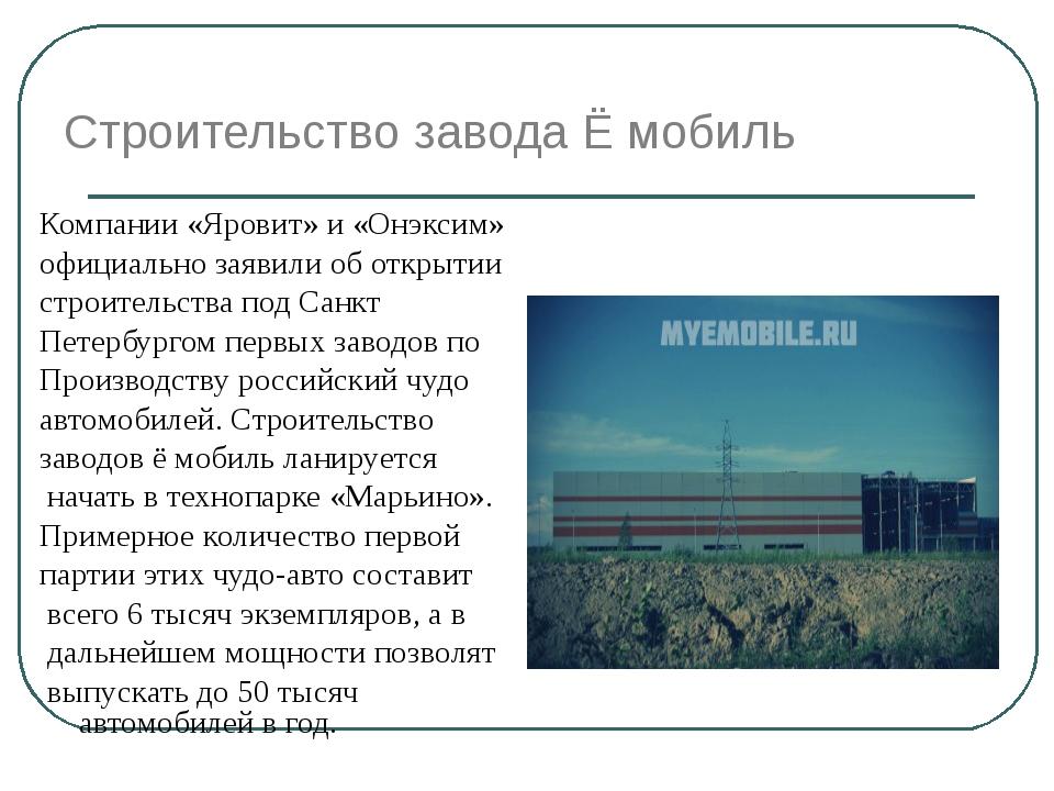Строительство завода Ё мобиль Компании «Яровит» и «Онэксим» официально заявил...