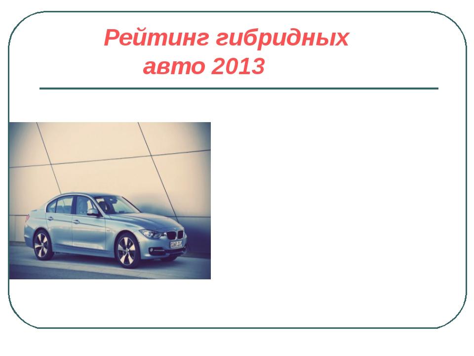 Рейтинг гибридных авто 2013 Следующий представитель из семейства БМВ – BMW Ac...