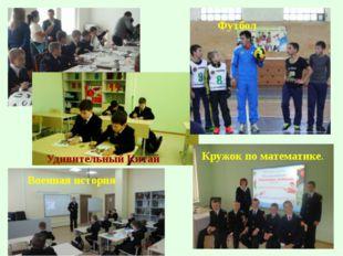 Удивительная Япония Удивительный Китай Футбол Кружок по математике. Военная и