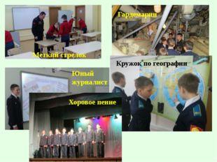 Меткий стрелок Гардемарин Кружок по географии Юный журналист Хоровое пение