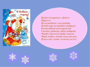 Пусть Снегурочка с Дедом Морозом Из волшебного леса придут, И побольше волше