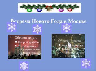 Встреча Нового Года в Москве