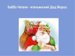 Баббо Натале - итальянский Дед Мороз.