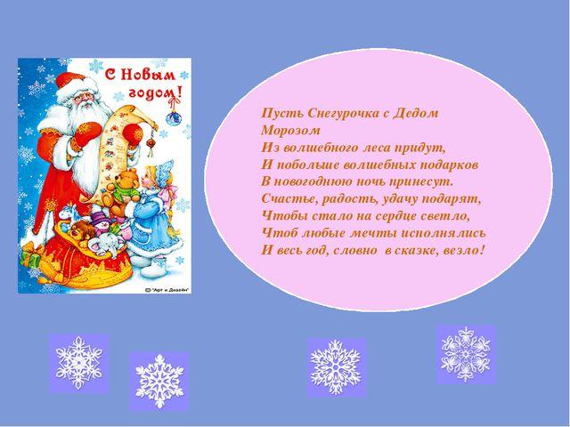 Пусть Снегурочка с Дедом Морозом Из волшебного леса придут, И побольше волше...
