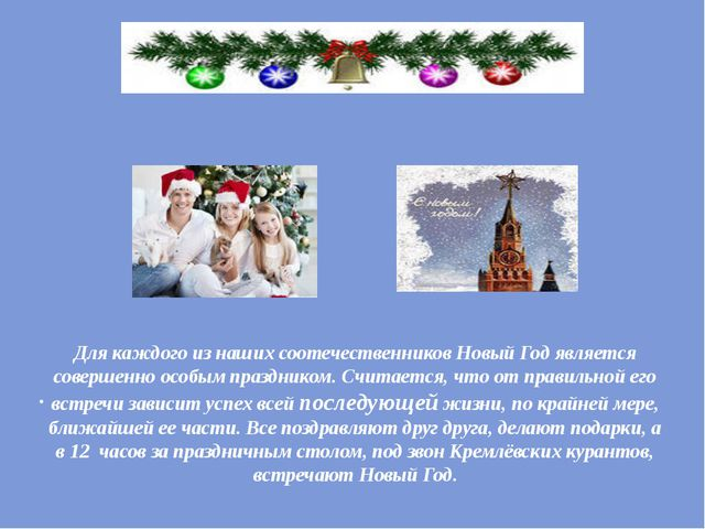 . Для каждого из наших соотечественников Новый Год является совершенно особым...
