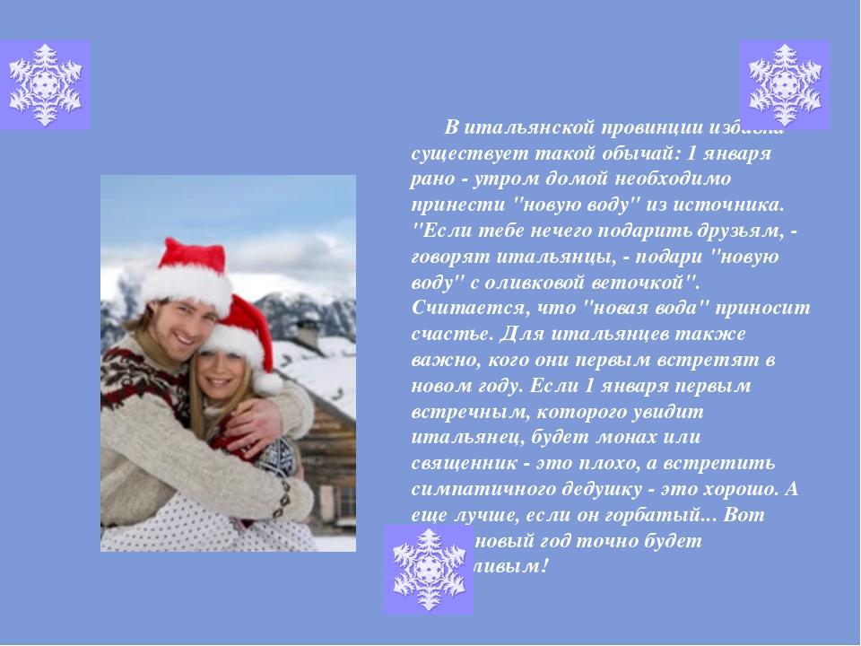 В итальянской провинции издавна существует такой обычай: 1 января рано - утр...