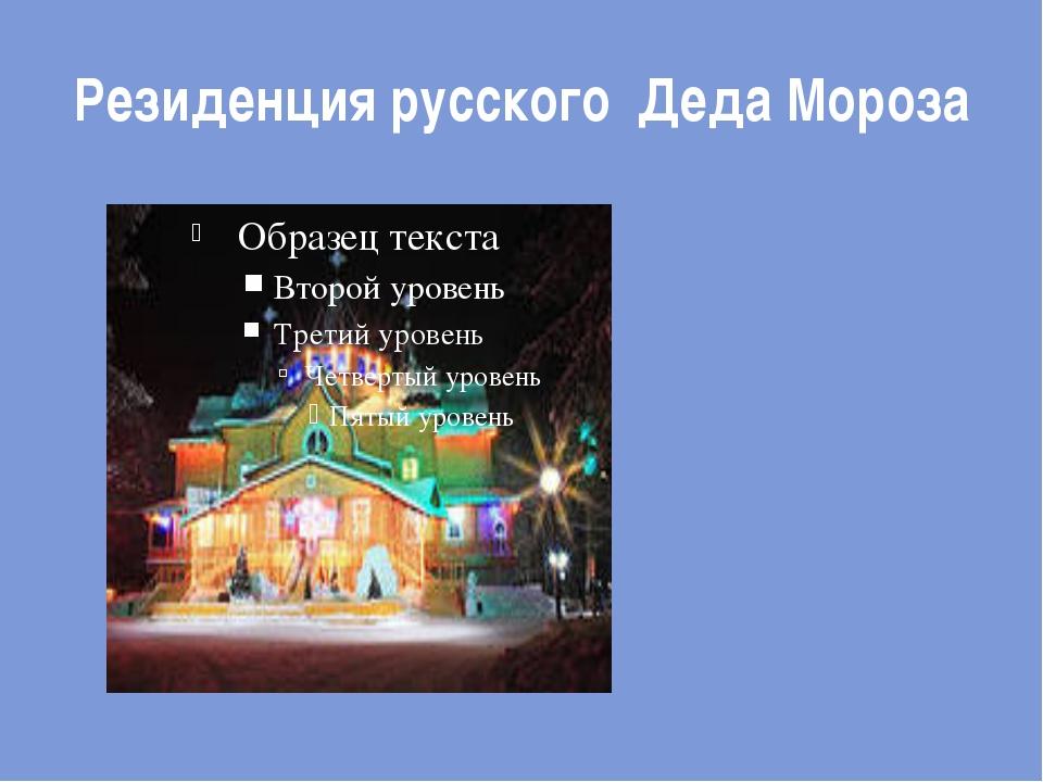 Резиденция русского Деда Мороза