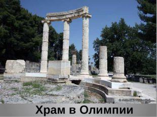 Храм в Олимпии
