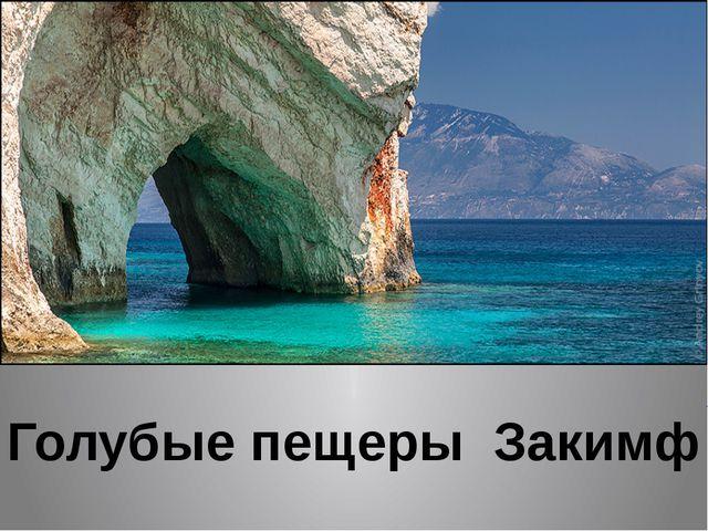 Голубые пещеры Закимф