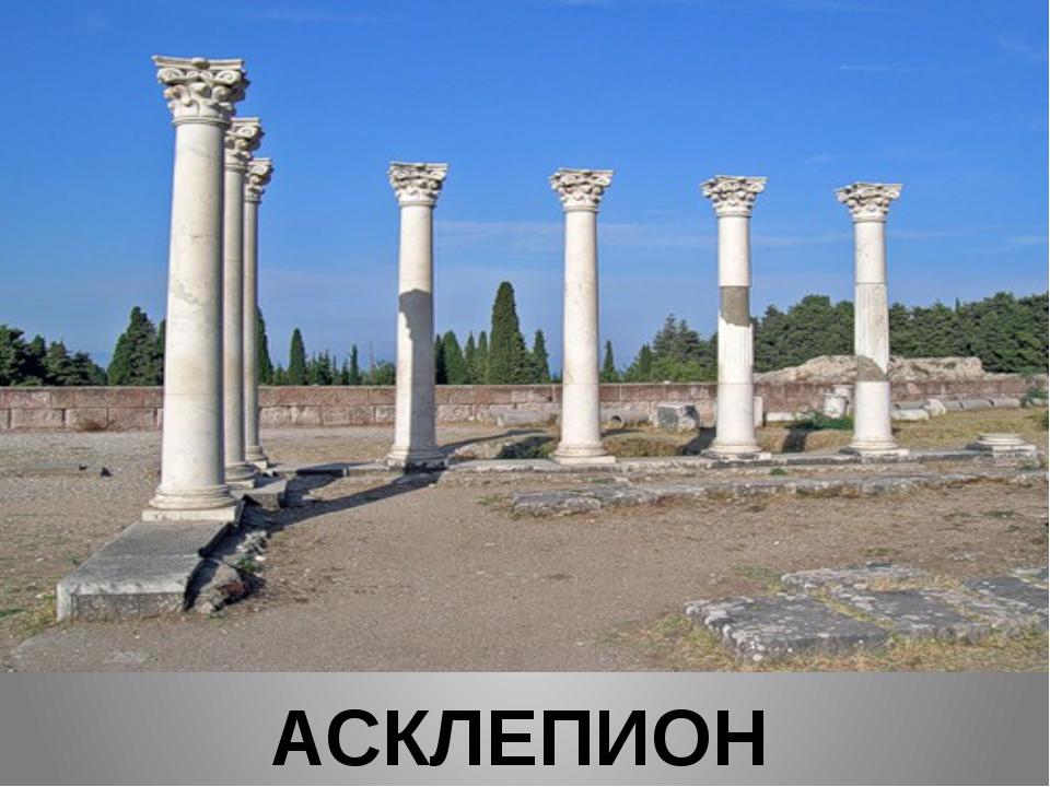 АСКЛЕПИОН