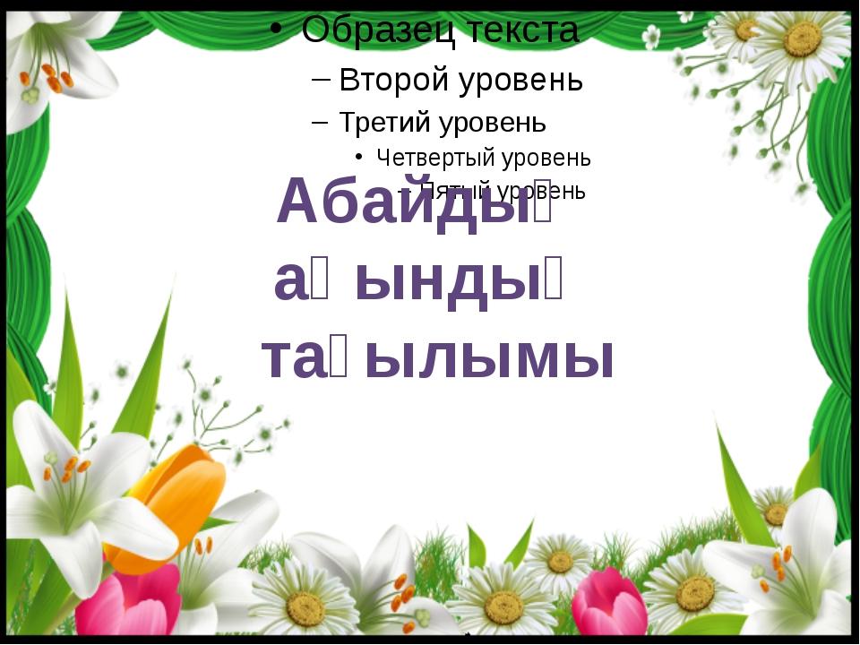 Абайдың ақындық тағылымы