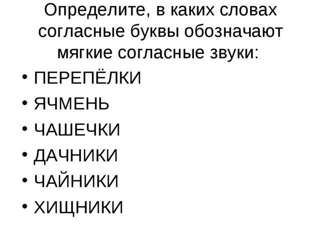 Определите, в каких словах согласные буквы обозначают мягкие согласные звуки:...