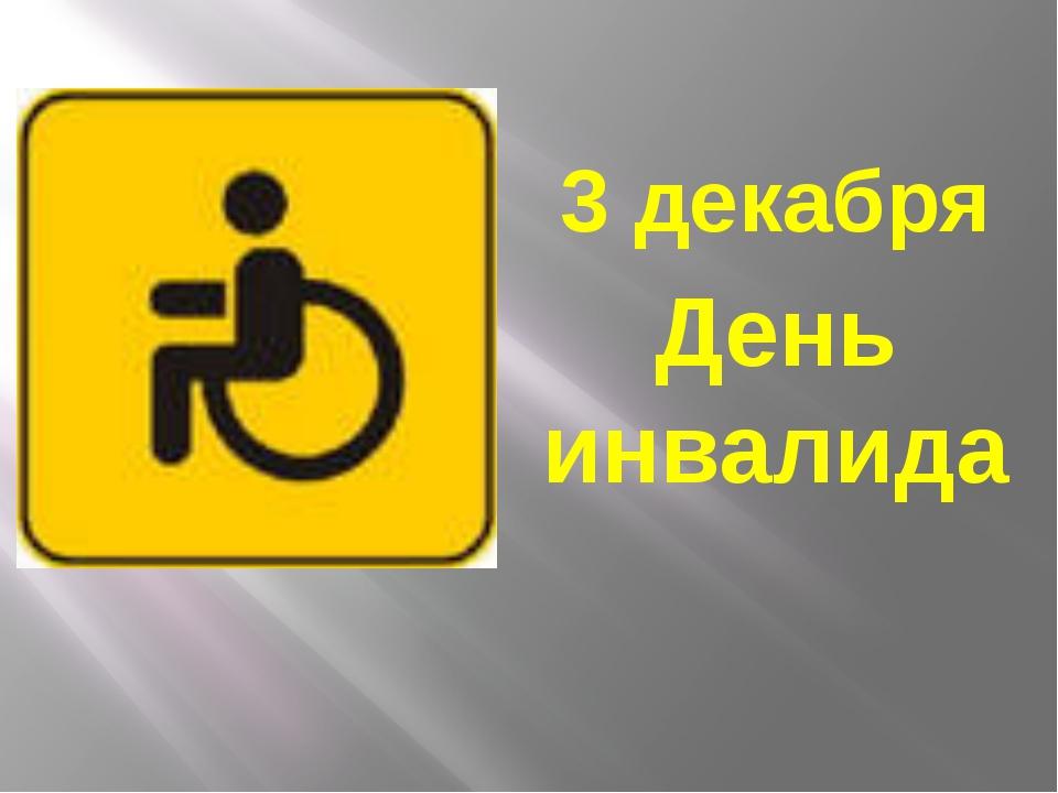 3 декабря День инвалида