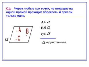 С1: Через любые три точки, не лежащие на одной прямой проходит плоскость и пр