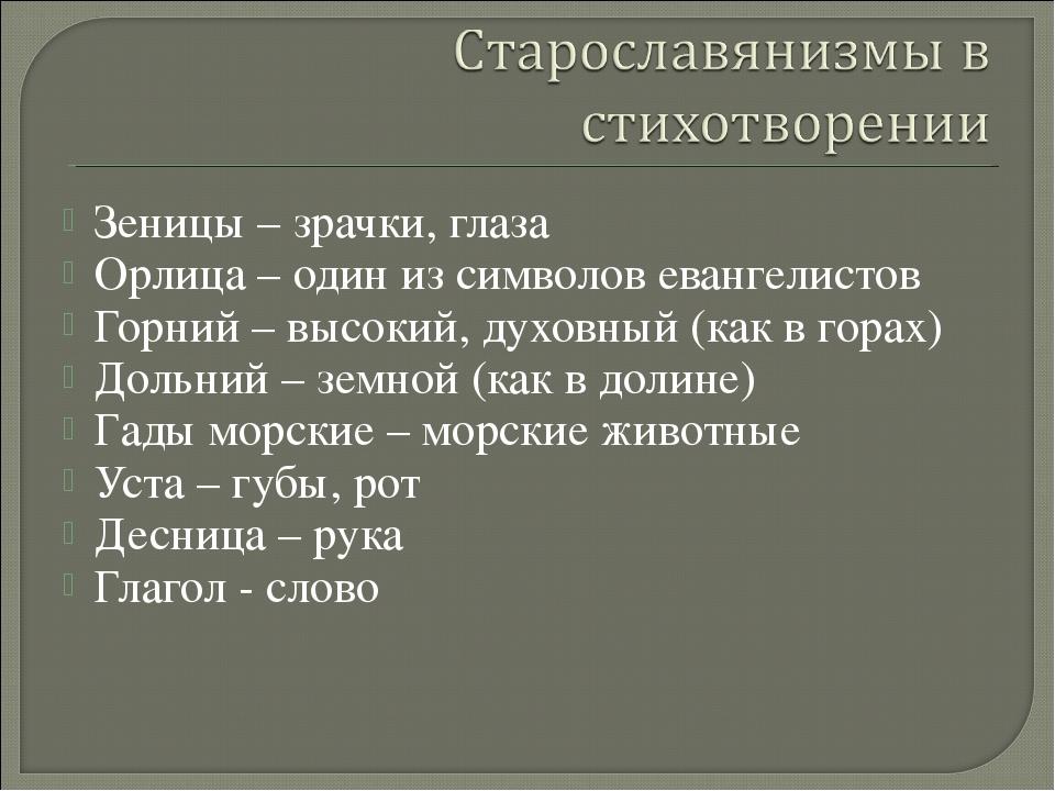 Зеницы – зрачки, глаза Орлица – один из символов евангелистов Горний – высоки...