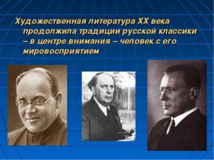 Художественная литература ХХ века продолжила традиции русской классики – в це