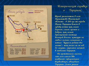 Историческая справка о Тарханах Музей расположен в селе Лермонтово Пензенской
