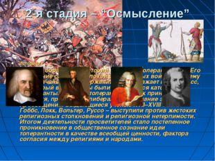 """2-я стадия – """"Осмысление"""" Историки. Давайте обратимся к истории понятия """"толе"""