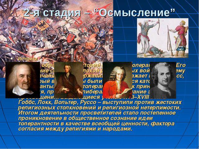 """2-я стадия – """"Осмысление"""" Историки. Давайте обратимся к истории понятия """"толе..."""