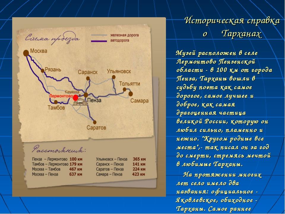 Историческая справка о Тарханах Музей расположен в селе Лермонтово Пензенской...