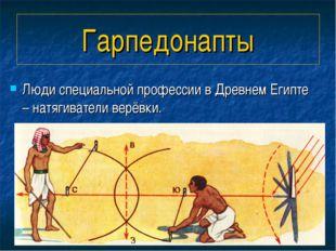 Гарпедонапты Люди специальной профессии в Древнем Египте – натягиватели верёв