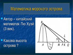 Математика морского острова Автор – китайский математик Лю Хуэй (3 век). Како