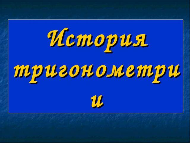 История тригонометрии