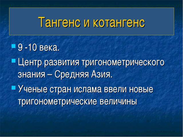 Тангенс и котангенс 9 -10 века. Центр развития тригонометрического знания – С...