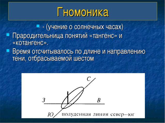 Гномоника - (учение о солнечных часах) Прародительница понятий «тангенс» и «к...