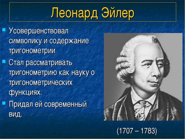 Леонард Эйлер Усовершенствовал символику и содержание тригонометрии Стал расс...