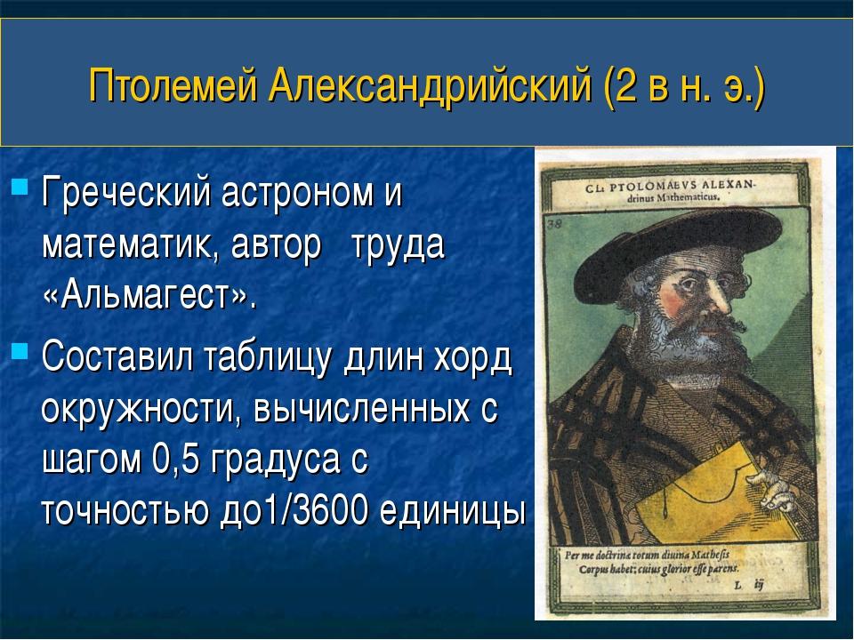 Птолемей Александрийский (2 в н. э.) Греческий астроном и математик, автор тр...