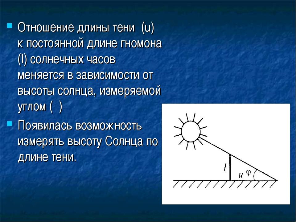 Отношение длины тени (u) к постоянной длине гномона (l) солнечных часов меняе...