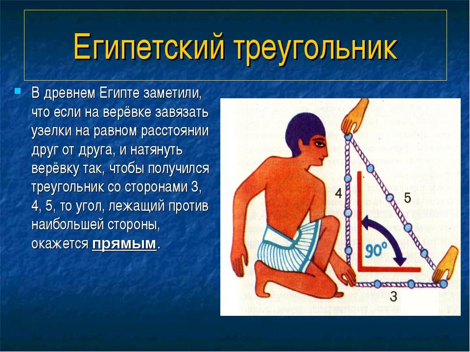 Египетский треугольник В древнем Египте заметили, что если на верёвке завязат...