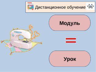 Дистанционное обучение Модуль Урок