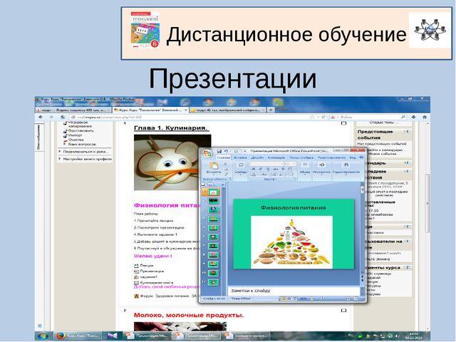 Дистанционное обучение Презентации