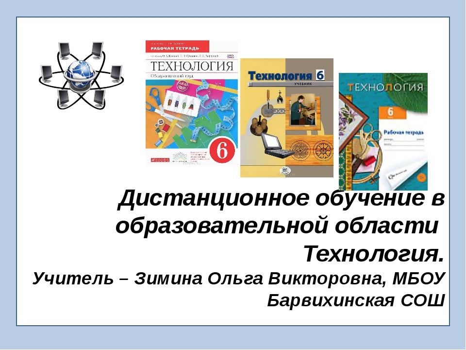 Дистанционное обучение в образовательной области Технология. Учитель – Зимин...