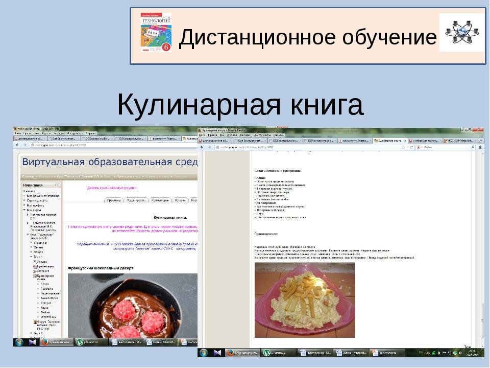 Дистанционное обучение Кулинарная книга