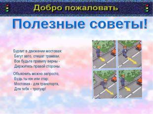 Бурлит в движении мостовая: Бегут авто, спешат трамваи. Все будьте правилу в