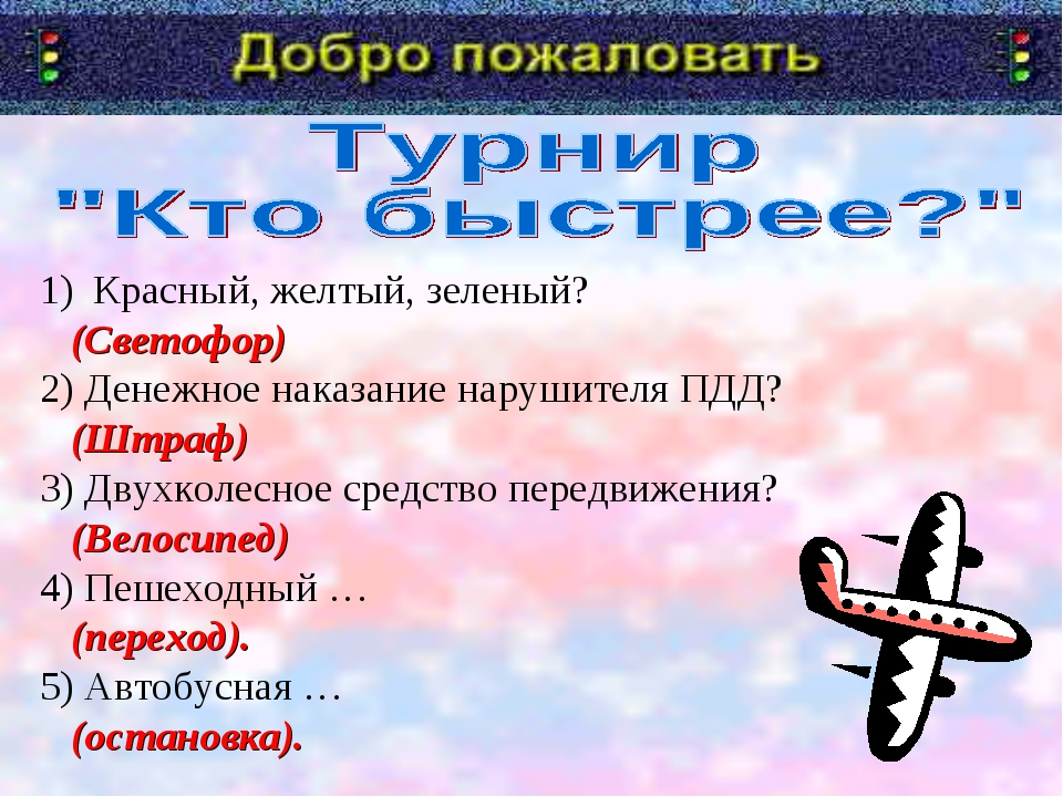 Красный, желтый, зеленый? (Светофор) 2) Денежное наказание нарушителя ПДД? (...
