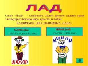 Слово «ЛАД» - славянское. Ладой древние славяне звали златокудрую богиню мира
