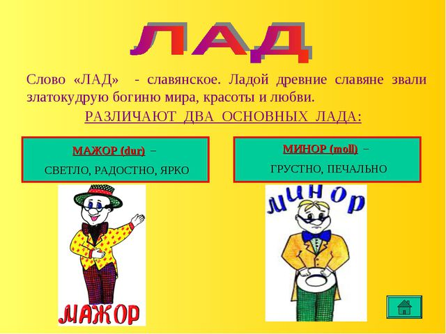Слово «ЛАД» - славянское. Ладой древние славяне звали златокудрую богиню мира...