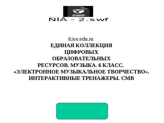 fcior.edu.ru ЕДИНАЯ КОЛЛЕКЦИЯ ЦИФРОВЫХ ОБРАЗОВАТЕЛЬНЫХ РЕСУРСОВ. МУЗЫКА. 6 КЛ...