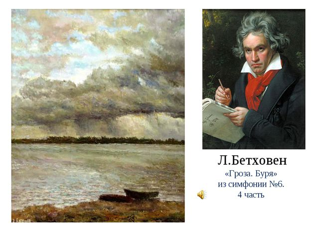 «Гроза. Буря» из симфонии №6. 4 часть Л.Бетховен