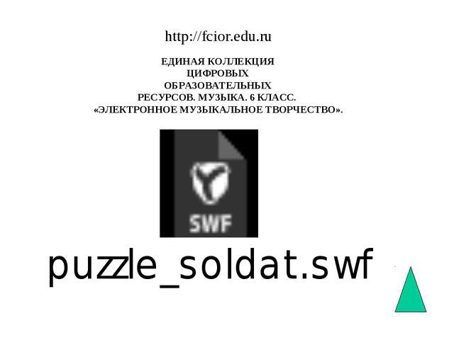 http://fcior.edu.ru ЕДИНАЯ КОЛЛЕКЦИЯ ЦИФРОВЫХ ОБРАЗОВАТЕЛЬНЫХ РЕСУРСОВ. МУЗЫК...