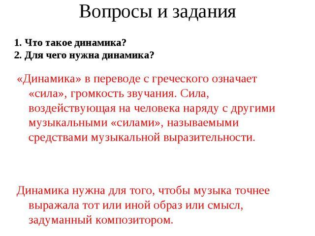 Вопросы и задания «Динамика» в переводе с греческого означает «сила», громкос...