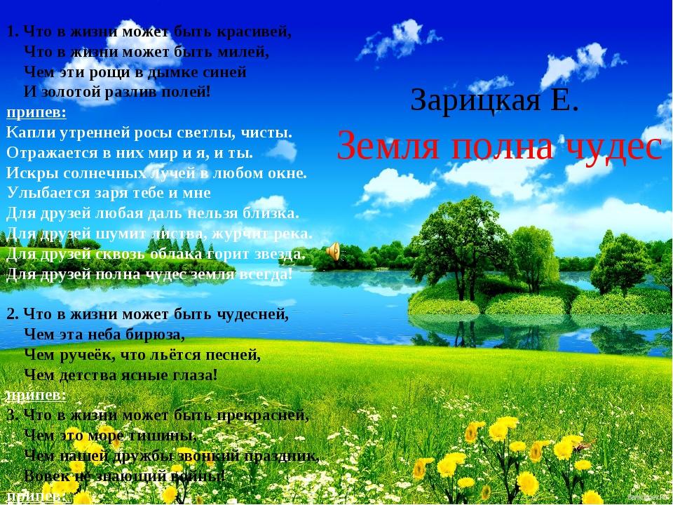 Зарицкая Е. Земля полна чудес 1. Что в жизни может быть красивей, Что в жизн...