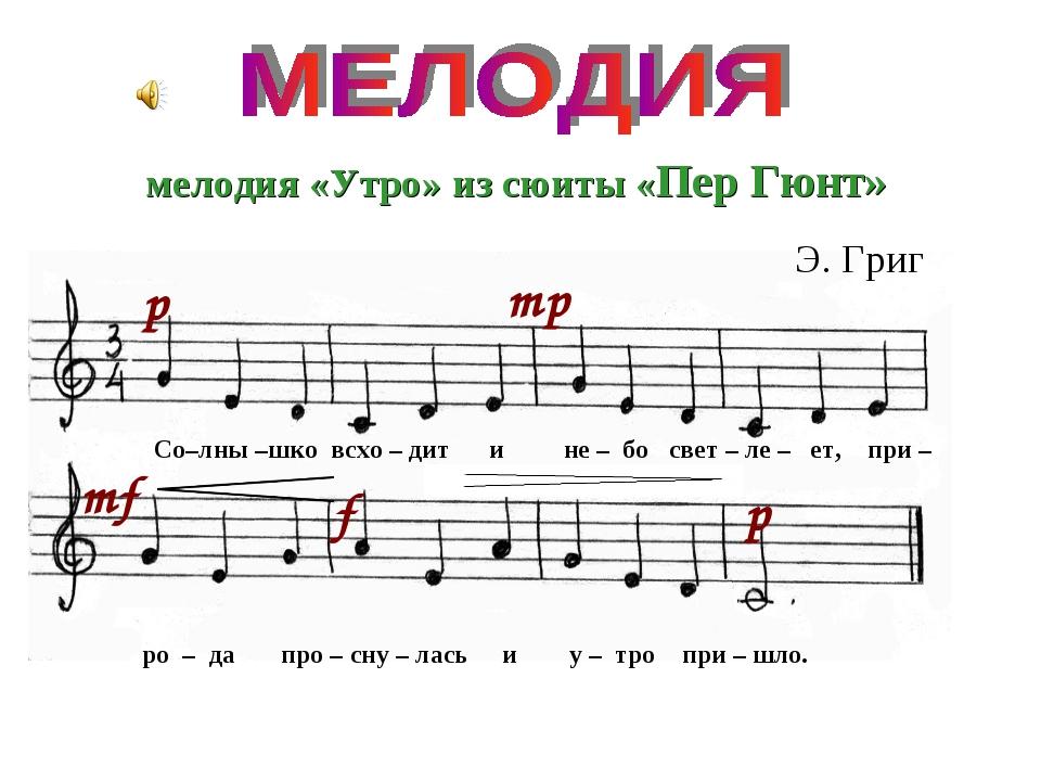 мелодия «Утро» из сюиты «Пер Гюнт» Э. Григ p