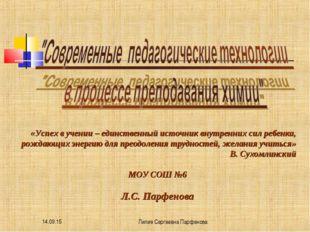 * Лилия Сергеевна Парфенова «Успех в учении – единственный источник внутренни