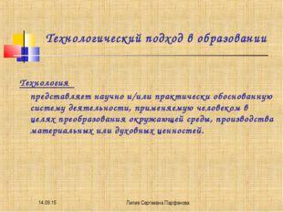 * Лилия Сергеевна Парфенова Технологический подход в образовании Технология